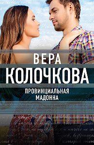 Вера Александровна Колочкова -Провинциальная Мадонна