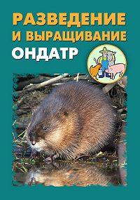 Илья Мельников, Александр Ханников - Разведение и выращивание ондатр