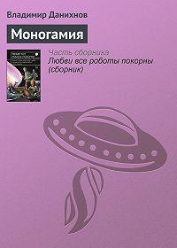 Владимир Данихнов -Моногамия