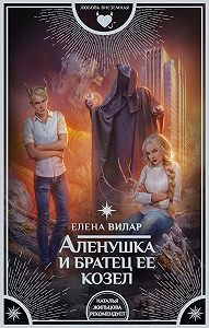 Елена Вилар -Аленушка и братец ее козел