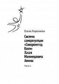 Елена Корпачева -Система саморегуляции «Синхрометод Ключ» Хасая Магомедовича Алиева. Часть 1