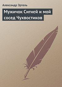 Александр Эртель -Мужичок Сигней и мой сосед Чухвостиков