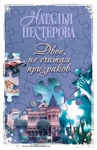 Наталья Нестерова - Двое, не считая призраков