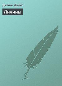Джеймс Джойс -Личины