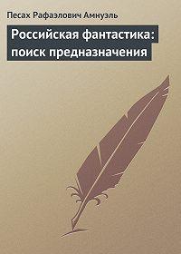Павел (Песах) Амнуэль - Российская фантастика: поиск предназначения