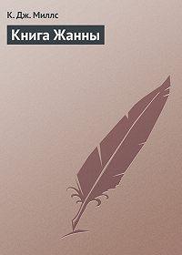 К. Миллс -Книга Жанны
