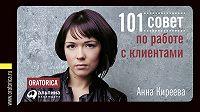 Анна Киреева - 101 совет по работе с клиентами