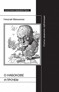 Николай Мельников -О Набокове и прочем. Статьи, рецензии, публикации