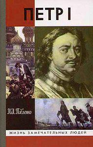 Николай Иванович Павленко - Петр I