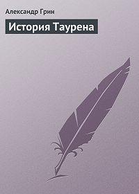 Александр Грин -История Таурена