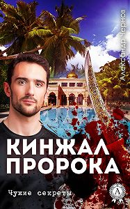 Александр Чернов -Кинжал Пророка