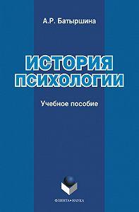 А. Р. Батыршина - История психологии. Учебное пособие