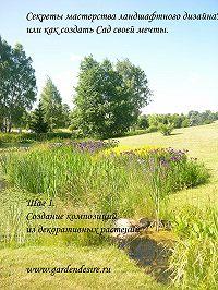 Элина Нестерова -Секреты мастерства Ландшафтного дизайна, или Как создать Сад своей мечты