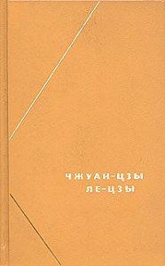 Ле-цзы -Ле-цзы (перевод В.В. Малявина)