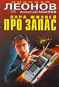 Алексей Макеев -Пара жизней про запас
