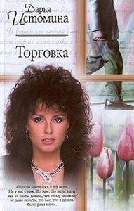 Дарья Истомина -Торговка