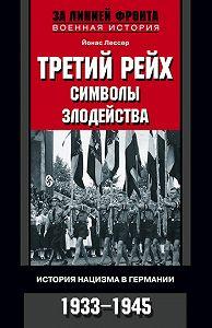 Йонас Лессер - Третий рейх: символы злодейства. История нацизма в Германии. 1933-1945