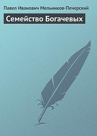 Павел Мельников-Печерский -Семейство Богачевых