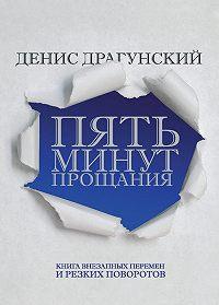 Денис Драгунский -Пять минут прощания (сборник)