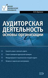 Лариса Ивановна Воронина -Аудиторская деятельность: основы организации