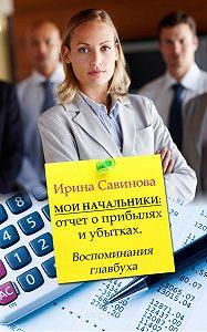 Ирина Савинова -Мои начальники