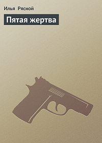 Илья Рясной -Пятая жертва