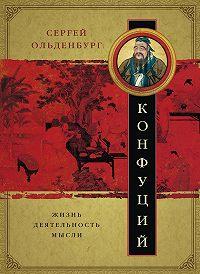 Сергей Ольденбург -Конфуций. Жизнь, деятельность, мысли