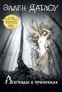 Коллектив Авторов -Легенды о призраках (сборник)