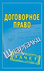 Людмила Викентьева -Договорное право. Шпаргалки
