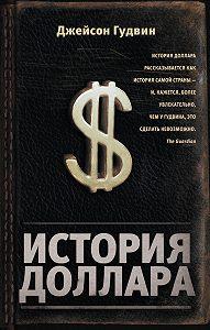 Джейсон Гудвин -История доллара