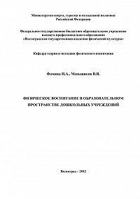 Наталья Фомина -Физическое воспитание в образовательном пространстве дошкольных учреждений
