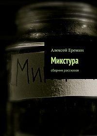 Алексей Еремин -Микстура