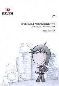 Сборник статей - Проблемные аспекты института банкротства в России