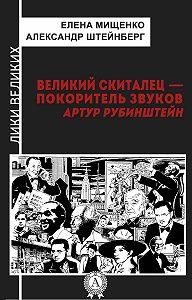 Елена Мищенко -Великий скиталец-покоритель звуков. Артур Рубинштейн