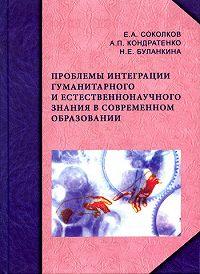 Надежда Ефимовна Буланкина -Проблемы интеграции гуманитарного и естественнонаучного знания в современном образовании