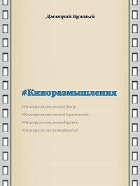 Дмитрий Бушный -Киноразмышления