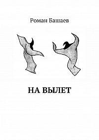 Роман Башаев -Навылет