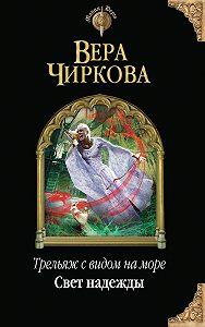 Вера Чиркова - Свет надежды