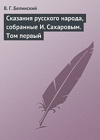 В. Г. Белинский -Сказания русского народа, собранные И. Сахаровым. Том первый