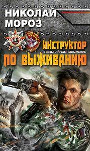 Николай Мороз -Инструктор по выживанию. Чрезвычайное положение