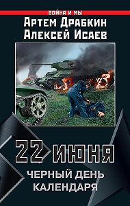 Алексей Исаев -22 июня. Черный день календаря