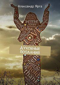 Александр Ярга -Духовные послания