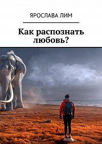 Ярослава Лим -Как распознать любовь?
