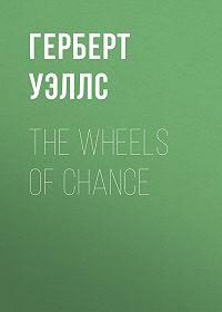 Герберт Уэллс -The Wheels of Chance