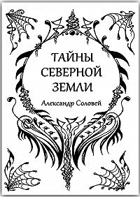 Александр Соловей - Тайны северной земли