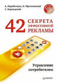 Андрей Парабеллум -42 секрета эффективной рекламы. Управление потребителем