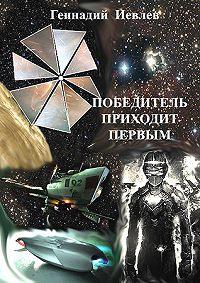 Геннадий Иевлев -Победитель приходит первым