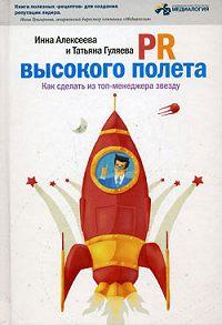 Инна Алексеева -PR высокого полета. Как сделать из топ-менеджера звезду
