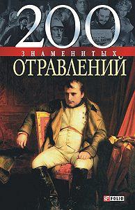 Игорь Анцышкин -200 знаменитых отравлений