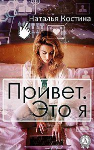 Наталья Костина -Привет. Это я